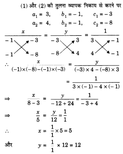 UP Board Solutions for Class 10 Maths Chapter 3 page 69 4.3