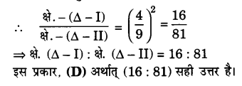 UP Board Solutions for Class 10 Maths Chapter 6 page 158 9