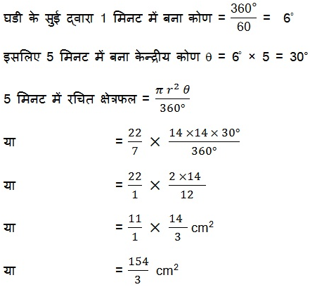 CBSE NCERT Solutions For Class 10 Maths Hindi Medium Areas Related to Circles 11