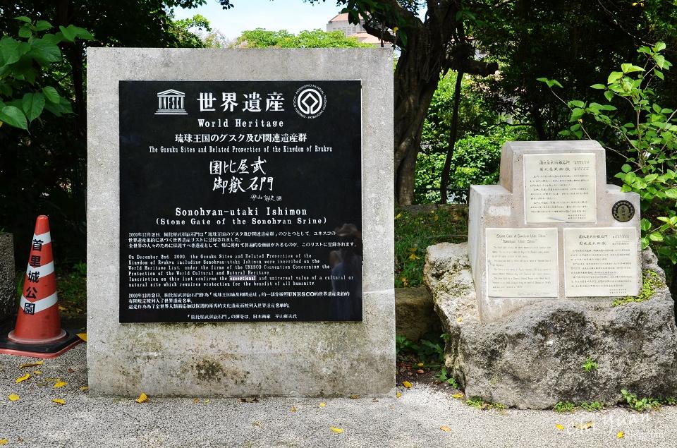 沖繩首里城04.JPG