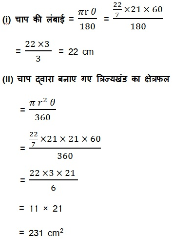 NCERT Book Solutions For Class 10 Maths Hindi Medium Areas Related to Circles 14