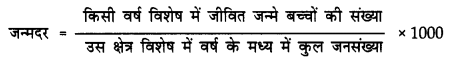 NCERT Solutions for Class 12 Geography Fundamentals of Human Geography Chapter 2 (Hindi Medium) 2