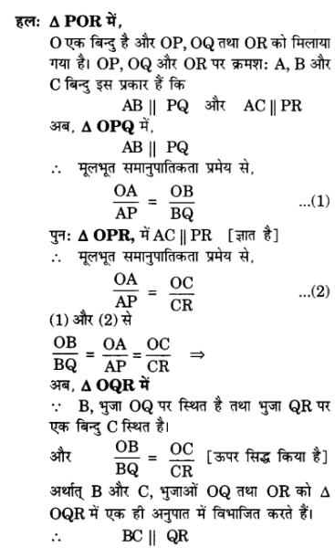 UP Board Solutions for Class 10 Maths Chapter 6 page 142 6.1