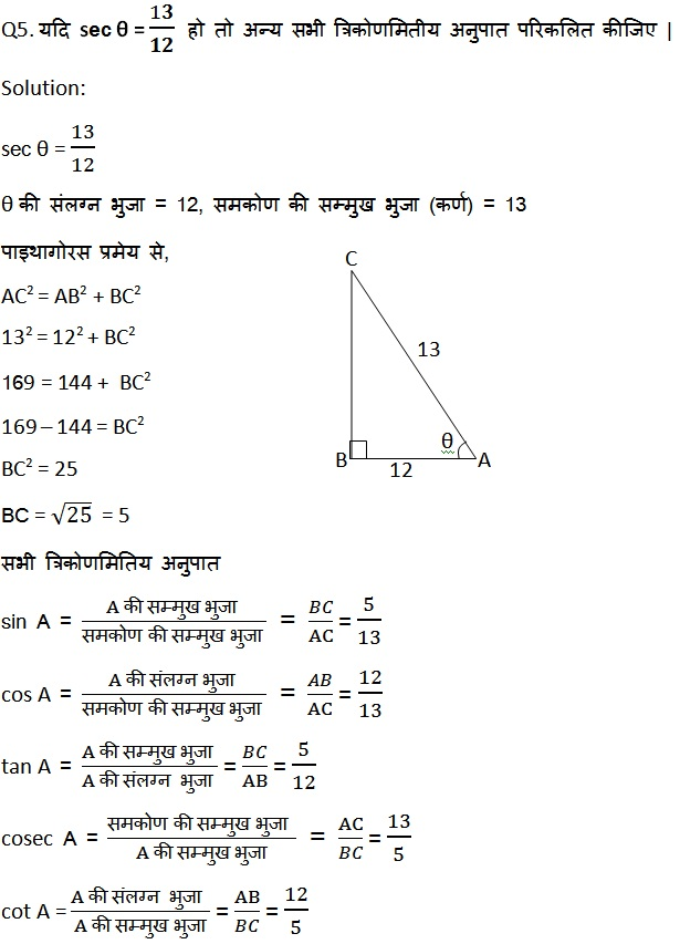 NCERT Maths Book Solutions For Class 10 Hindi Medium 8.1 7