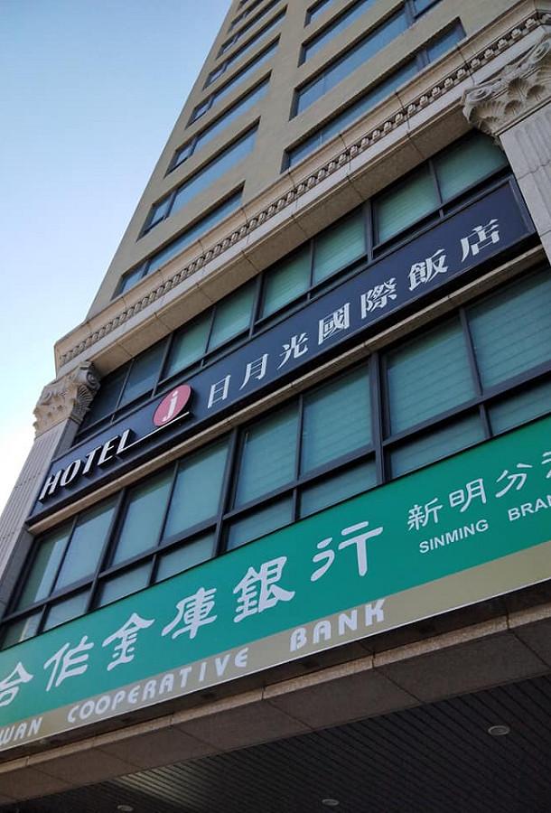 日月光國際飯店 桃園館 桃園住宿05