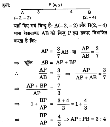 UP Board Solutions for Class 10 Maths Chapter 7 page 183 8