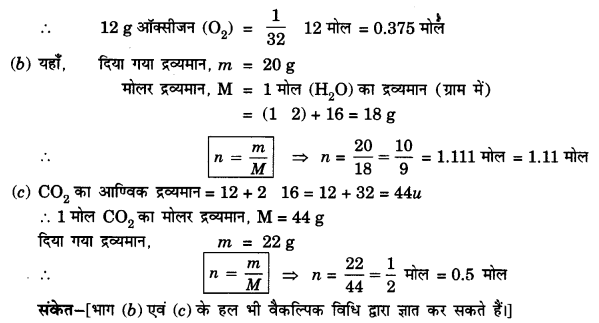 NCERT Solutions for Class 9 Science Chapter 3 (Hindi Medium) 13