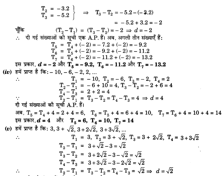 UP Board Solutions for Class 10 Maths Chapter 5 page 108 4.3