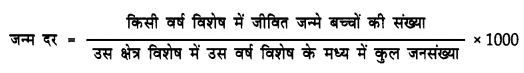 NCERT Solutions for Class 12 Geography Fundamentals of Human Geography Chapter 2 (Hindi Medium) 3