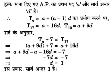 UP Board Solutions for Class 10 Maths Chapter 5 page 116 10