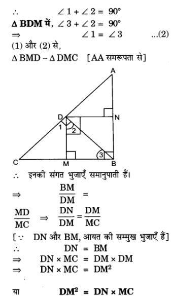 UP Board Solutions for Class 10 Maths Chapter 6 page 166 2.1