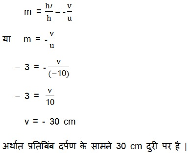 NCERT Solutions for Class 10 Science Chapter 10 Light Reflection and Refraction (Hindi Medium) 4