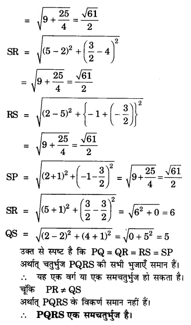 UP Board Solutions for Class 10 Maths Chapter 7 page 189 8.1