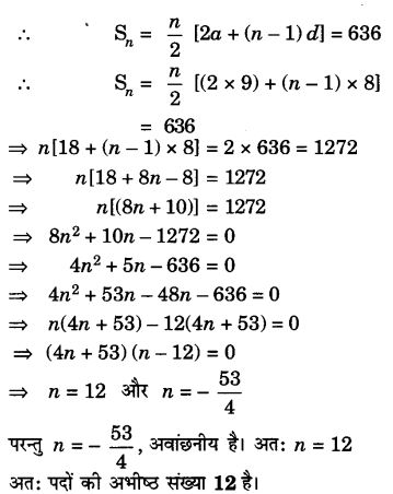 UP Board Solutions for Class 10 Maths Chapter 5 page 124 4.1