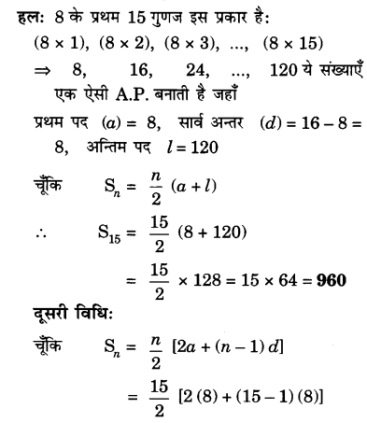 UP Board Solutions for Class 10 Maths Chapter 5 page 124 13