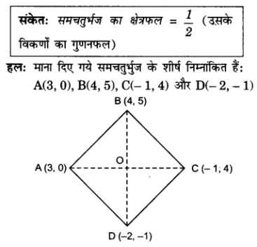 UP Board Solutions for Class 10 Maths Chapter 7 page 183 10