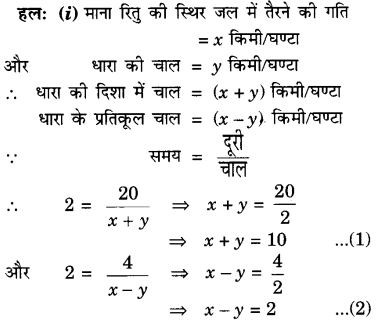 class 10 Maths Chapter 3 Exercise 3.5 in English medium