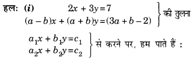 Class 10 maths chapter 3 exercise 3.3 in Hindi medium