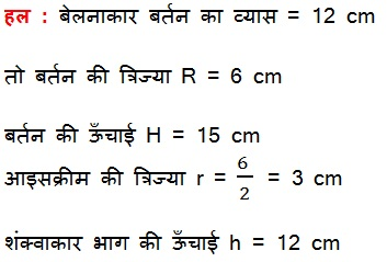 Maths Solutions For Class 10 NCERT Hindi Medium Surface Areas and Volumes 13.1 45