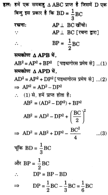 UP Board Solutions for Class 10 Maths Chapter 6 page 164 15
