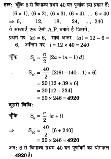 UP Board Solutions for Class 10 Maths Chapter 5 page 124 12