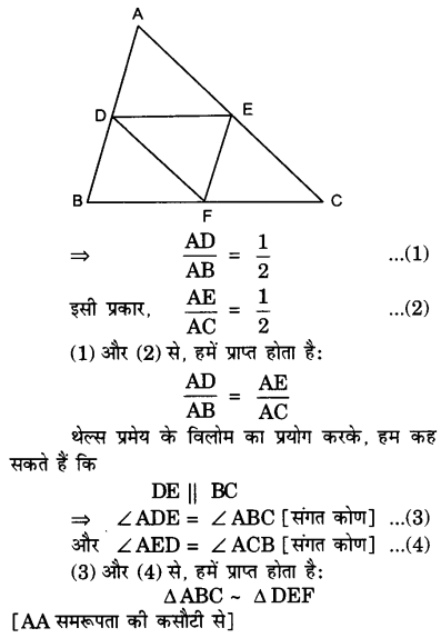 UP Board Solutions for Class 10 Maths Chapter 6 page 158 5