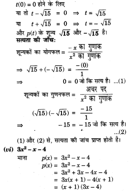 UP Board Solutions for Class 10 Maths Chapter 2 page 36 1.5