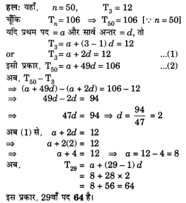 UP Board Solutions for Class 10 Maths Chapter 5 page 116 8