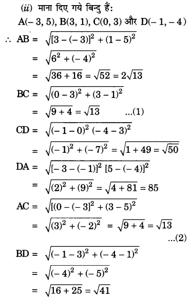 UP Board Solutions for Class 10 Maths Chapter 7 page 177 6.2