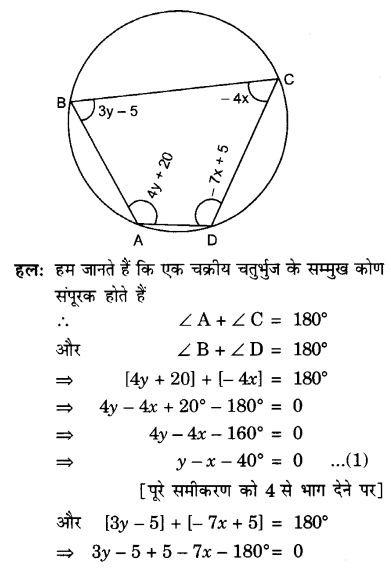 UP Board Solutions for Class 10 Maths Chapter 3 page 75 8