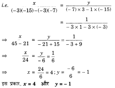 UP Board Solutions for Class 10 Maths Chapter 3 page 69 1.4