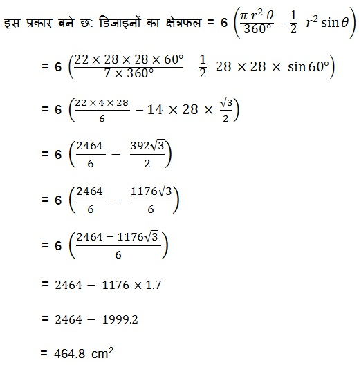 NCERT Maths Textbook For Class 10 Solutions Hindi Medium Areas Related to Circles 32