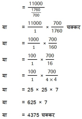 Solutions For Maths NCERT Class 10 Hindi Medium Areas Related to Circles 8