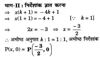 UP Board Solutions for Class 10 Maths Chapter 7 page 183 5.1