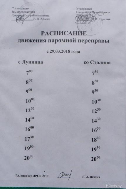 Расписание движение паромной переправы Лунинец - Столин