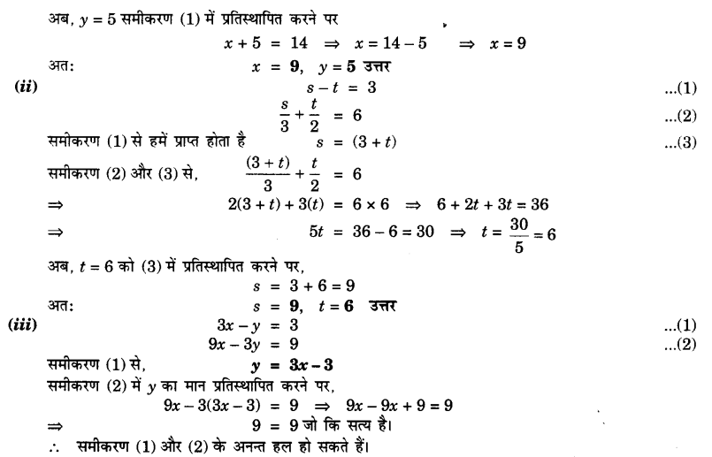 UP Board Solutions for Class 10 Maths Chapter 3 page 59 1.2