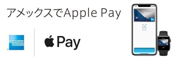アメックス・スカイトラベラー Apple Pay