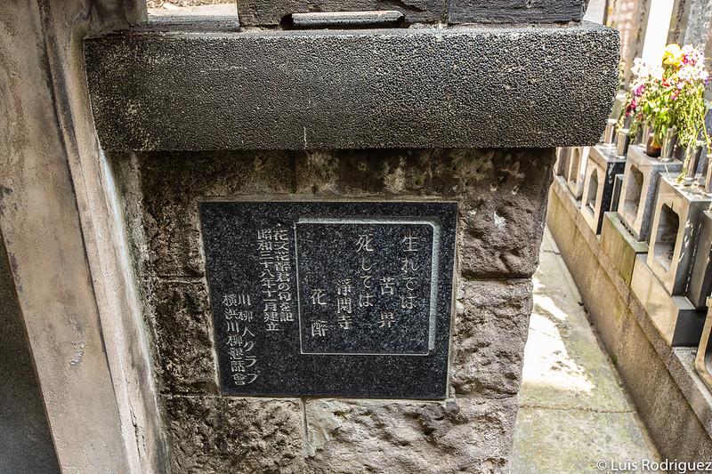 Inscripción del monumento a las mujeres de Yoshiwara