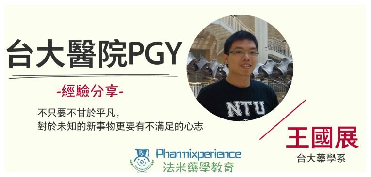 台大醫院PGY-王國展
