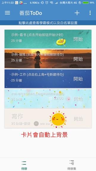 Screenshot_2018-04-14-11-22-29-782_com.kot32.tomatodolite