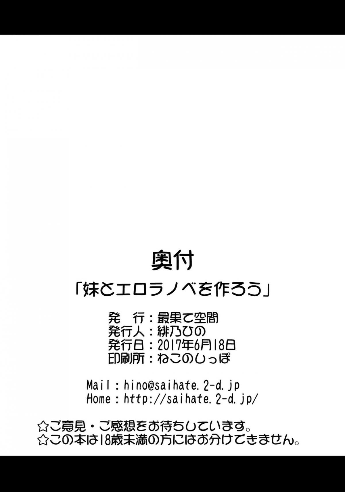 Hình ảnh  in Imouto to Ero LigNov o Tsukurou