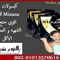 كبسولات ميكسانا للتخسيس Mixana كبسولات ميكسانا للتخسيس Mixana كبسولات ميكسانا للتخسيس Mixana 41387736811 f8e879489e