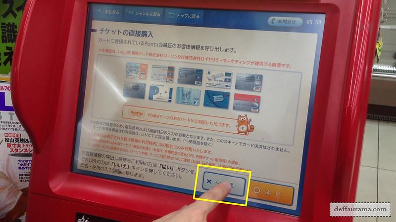 Doraemon Museum - Memilih Fitur Pembayaran