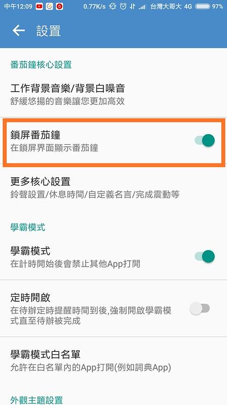 Screenshot_2018-04-14-12-09-36-354_com.kot32.tomatodolite