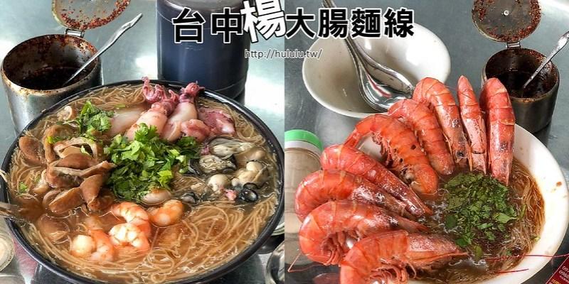 台南人氣美食 傳說中的痛風麵線!開賣不到一小時就秒殺的超人氣!「台中楊大腸蚵仔蝦仁麵線」開元路|青年路|