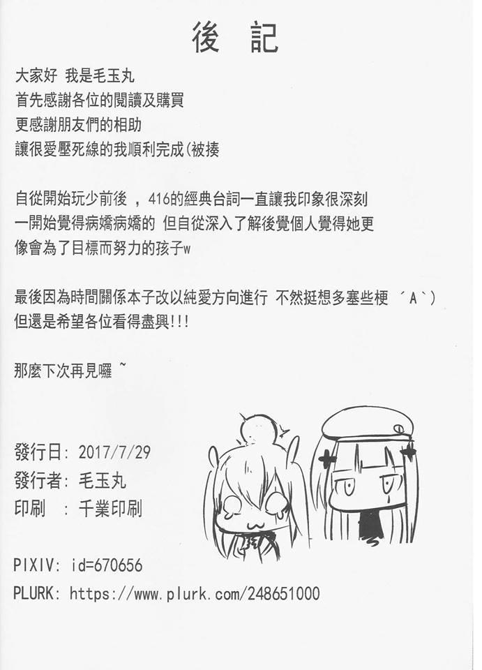 Hình ảnh  trong bài viết Zhi Hui Guan!! You Wo Zai Jiu Zu Gou Le
