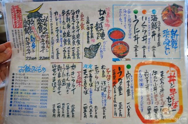 松島南部屋-17