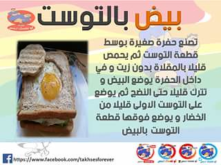 بيض بالتوست  بيض بالتوست 41106120004 0f0d775763