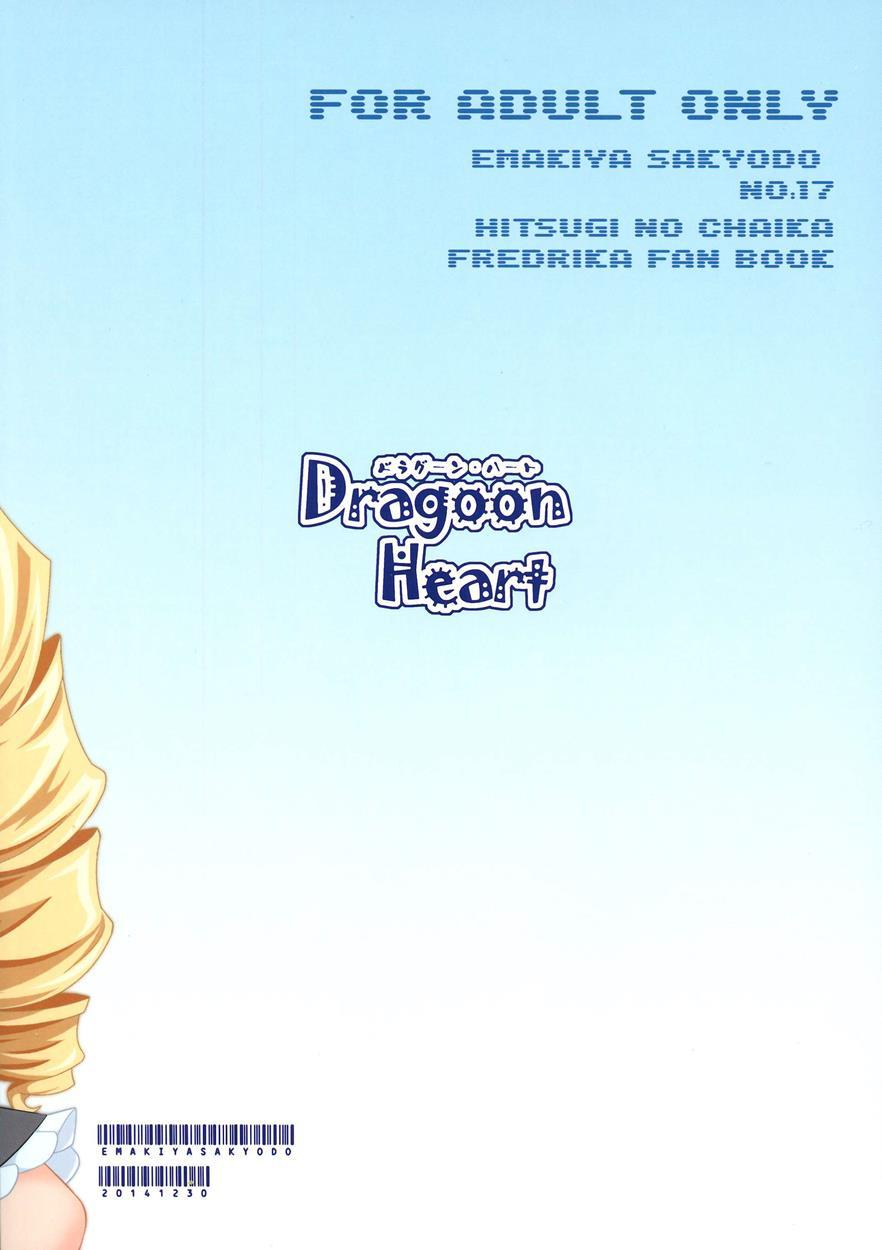 Hình ảnh  trong bài viết DRAGOON HEART