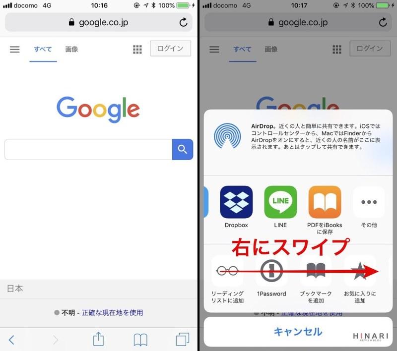 Safariを立ち上げGoogleにアクセスし、メニューを表示させます。